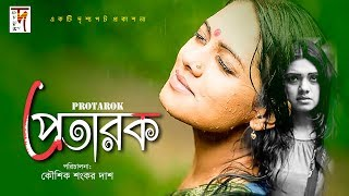 Bangla Romantic Drama | Potarok | Tisha | Rawnak Hasan | HD1080p | 2018