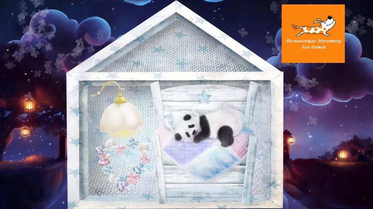 Колыбельная для малышей детские песни из мультиков про ...