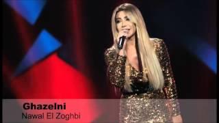Nawal El Zoghbi - Ghazelni / نوال الزغبي - غازلني