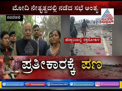 Pulwama Attack; Arun Jaitley On Cabinet Committee On Security Decisions Mp3