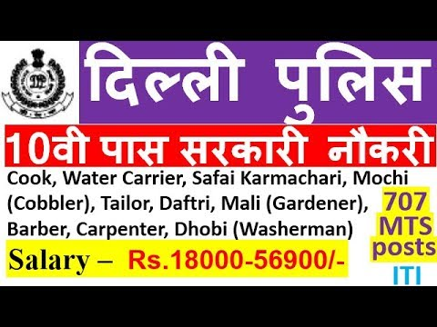 Latest Delhi Police MTS 10वी पास नौकरी    Salary - Rs.18000 से 56900/-    All India 2018 भर्ती