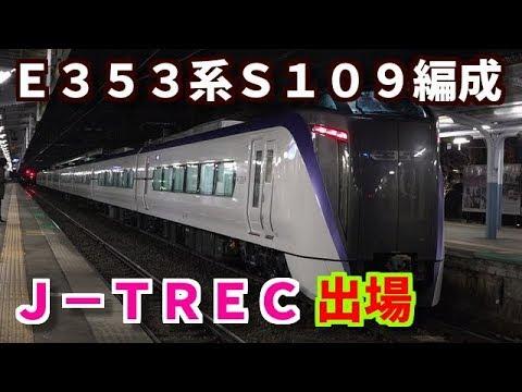 【E353系S109編成 J-TREC出場】