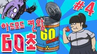 60초! 하드모드 켠김에 엔딩까지 #4    - (60 Seconds!) 한글판  풍월량