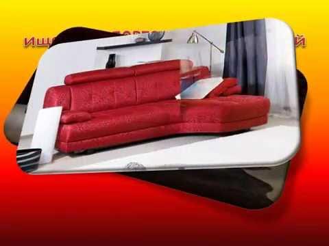 Хотите купить мягкую мебель, угловой диван, тахту в минске по доступным ценам?. Приходите в фирменные магазины