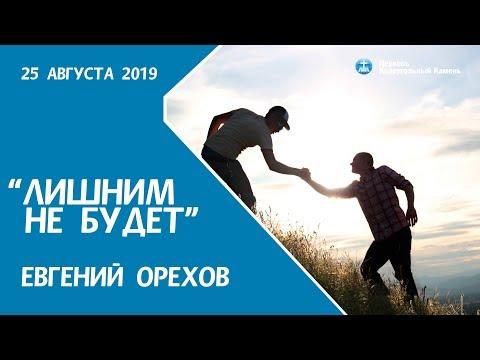 Евгений Орехов - Лишним не будет