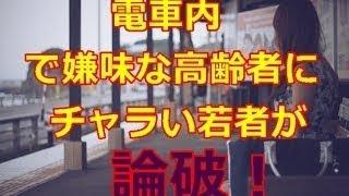 【スカッとする話】子供の躾が出来てないバカ親に喝! 関連動画 【スカ...