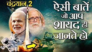 चंद्रयान 2 से जुड़े 13 ऐसे फैक्ट्स जो किसी को नहीं पता | Chandrayan 2 Facts That Will Blow Your Mind