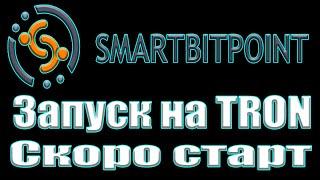 #SmartBitPoint заработок в интернете на монете TRON  Скоро запуск проекта по всей сети