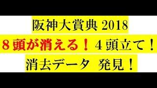 阪神大賞典2018【消去データ】8頭が消える!4頭立て!徹底分析