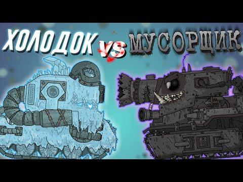 Гладиаторские бои : Мусорный монстр vs Холодок - Мультики про танки
