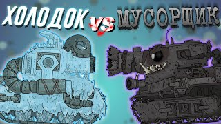 Gladiator battles: Rubbish monster versus Freezer. Cartoons about tanks