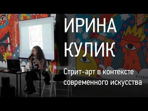 Лекция Ирины Кулик. «Стрит-арт в контексте современного искусства»