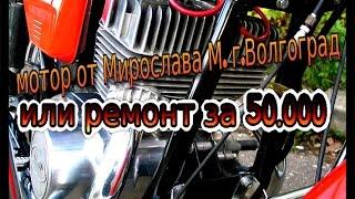 Miroslav Mixaylovich dan mototsikl Jawa 638, 3 qism (Jawa 638)