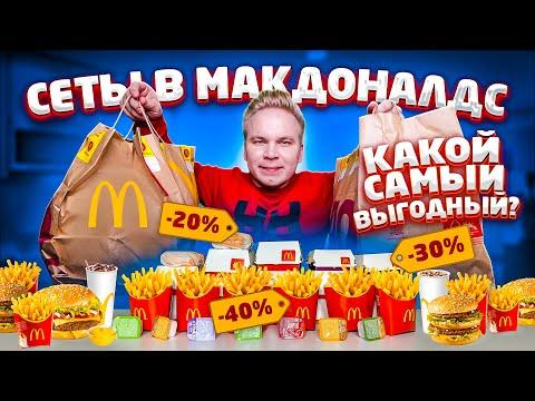 Сеты в Макдональдс / Какой выгоднее купить? / Как РЕАЛЬНО экономить деньги в Макдоналдсе