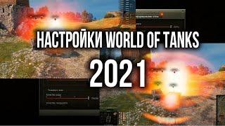 Настройки World of Tanks 2021. Режимы, Графика, Интерфейс | WOT Основы