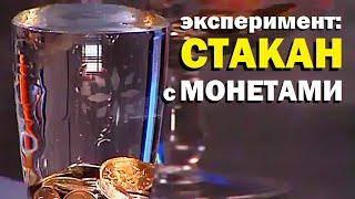 Галилео  Эксперимент  Стакан с монетами