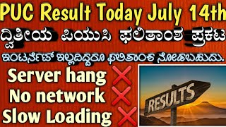 2nd puc result announced, puc,karnataka puc result today july 14th  2020,ದ್ವಿತೀಯ ಪಿಯುಸಿ, second puc