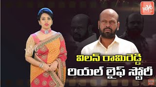 Rami Reddy Real Life Story | Unknown Facts About Villain Rami Reddy | Rami Reddy Life History|YOYOTV
