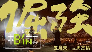 MAYDAY五月天 [ 倔強 Persistence ] feat.周杰倫 Official Live Video