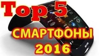 ТОП 5 СМАРТФОНОВ 2016 ГОДА