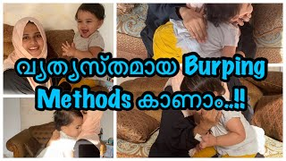 Best Burping Methods For Your Baby   100% Result   My Experience   3 Methods   Must WATCH Video