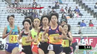 A女子3000m 予選第1組 第46回ジュニアオリンピック