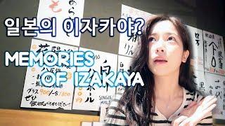 [SORI] Memories of Izakaya (Ft. Saein, yakitori)