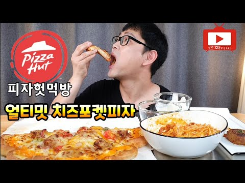 [mukbang]피자헛-신메뉴-얼티밋치즈포켓먹방-pizza-hut-new-menu-ultimate-cheese-pocket-mukbang
