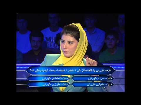 Who wants to be a millionaire Afghanistan _ Pashto part one