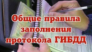 видео Номер протокола об административном правонарушении