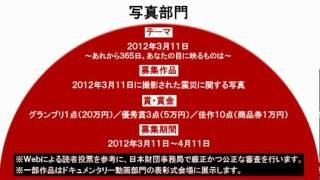 東日本大震災の復興支援活動を進める日本財団は、この一環として「写真...