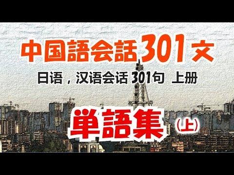 中国語会話301文 単語集(上)