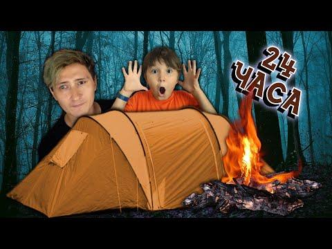 24 Часа В Лесу Челлендж - Манкиту