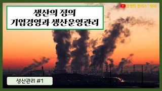 생산관리 #1 - 생산의 정의, 기업경영과 생산운영관리