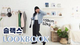 봄 슬랙스 패션 코디 룩북  새내기룩 • 꾸안꾸룩 • …