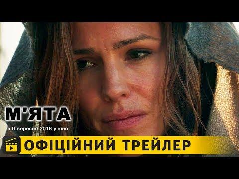 трейлер М'ята (2018) українською
