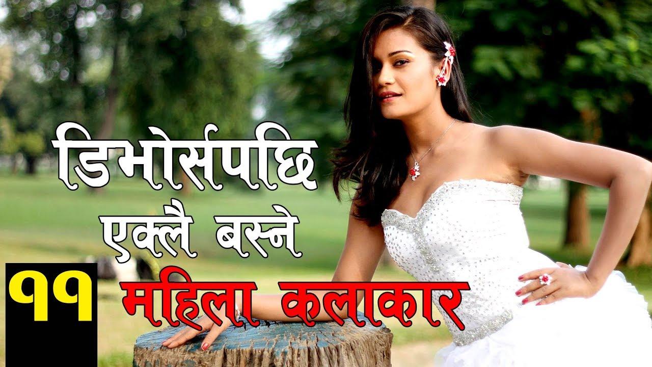 डिभोर्सपछि एक्लै बस्ने ११ महिला कलाकार | Nepali Female Actors Living Alone After Divorce.