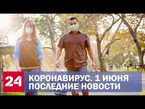 Коронавирус в России. Снятие ограничений, выплаты на детей и помощь бизнесу. Что изменилось с 1 июня
