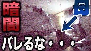 暗闇で母にバレずに枕投げ大会が怖すぎる!!! thumbnail