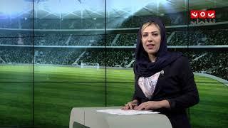 النشرة الرياضية | 19 - 11 - 2018 | تقديم سارة الماجد | يمن شباب
