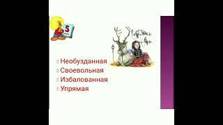 видео урок по русской литературе 5 класс