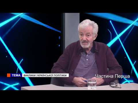 Медиа Информ: Ми з Михайлом Кациним. Виклики української політики. Частина 1