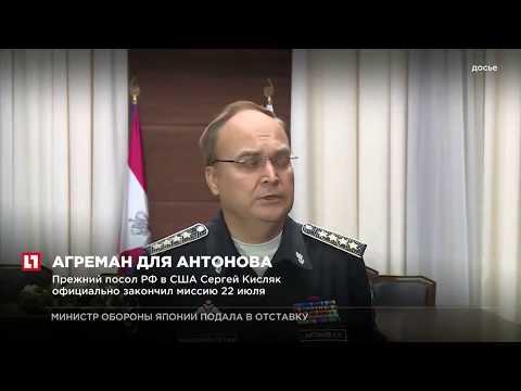 Вашингтон согласился на назначение Анатолия Антонова послом России в США
