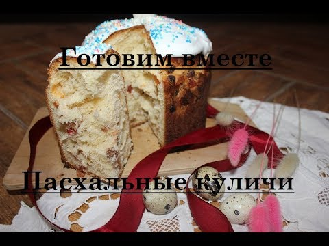 Пасхальные куличи☆БАБУШКИН РЕЦЕПТ