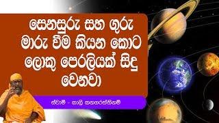 සෙනසුරු සහ ගුරු මාරු වීම කියන කොට ලොකු පෙරලියක් සිදු වෙනවා |Piyum Vila|16-10-2019 | Siyatha TV Thumbnail