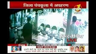 Kidnapping on live CCTV Camera | Special News | MH ONE NEWS