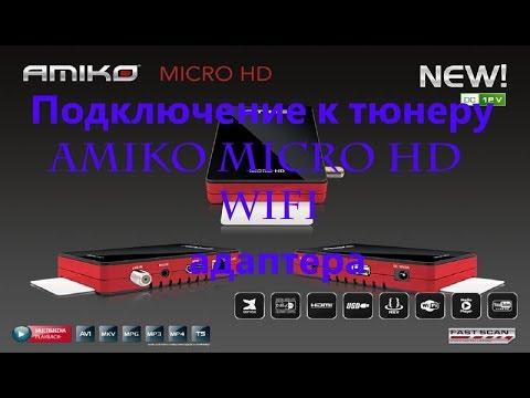 Подключение к тюнеру Amiko Micro HD WIFI адаптера