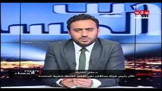 انشاء مركز الاطراف الصناعية في محافظة مأرب | د.عادل النخيف | حديث المساء