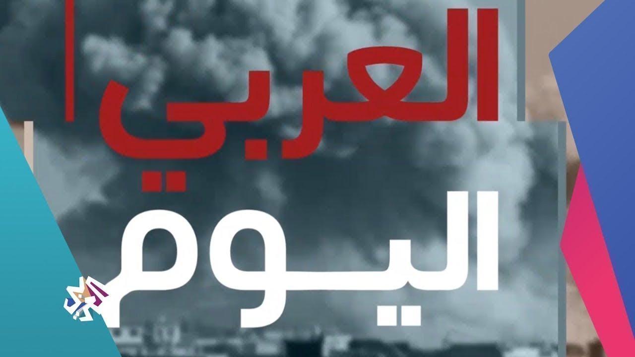 قناة العربي:العربي اليوم│15-07-2019│الحلقة كاملة