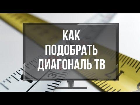 Как определить дюймы у телевизора